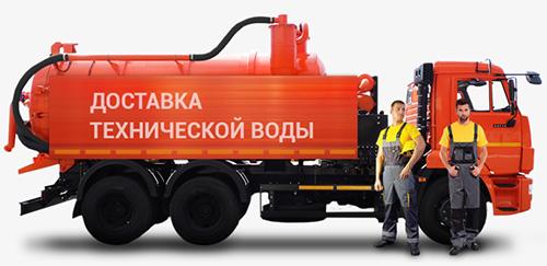 Доставка воды водовозом Киев